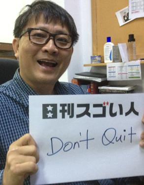 アジア最大のセミナー主催会社を立ち上げたスゴい人!