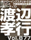 渡辺 孝行