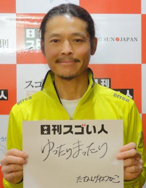 ランニングで二度の日本縦断とアメリカ横断を単独で成し遂げたスゴい人!