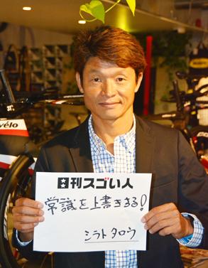 日本のトライアスロン界を牽引するスゴい人!