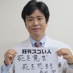 日本の訪問診療の基礎を作り上げたスゴい人!