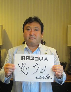 総務のアウトソーシングビジネスを日本で最初に立ち上げたスゴい人!