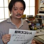 ギャラクシー賞受賞映画「鈴木先生」の原作漫画を描いたスゴい人!