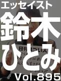 鈴木 ひとみ