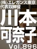 川本 可奈子