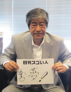 日本最大のクリエイター・エージェンシーを作り出したスゴい人!