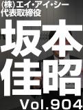 坂本 佳昭