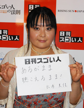 """渋谷区コミュニティバス""""ハチ公バスのうた""""を作ったスゴい人!"""
