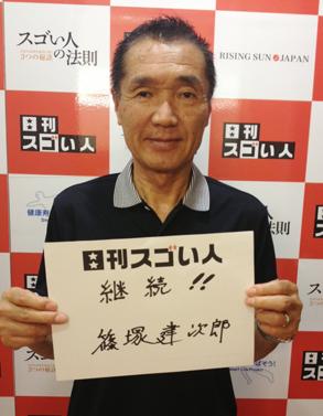 パリ・ダカールラリーで日本人初の総合優勝を果たしたスゴい人!