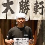 日本で初めてつけ麺を生み出した大勝軒を引き継ぐスゴい人!