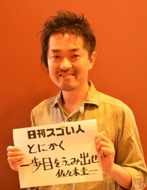 「佐々木圭一 ミスチル」の画像検索結果