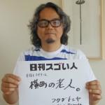 日本のデジタル広告を牽引するスゴい人!