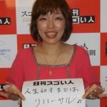 日本人音楽家で初めて国連平和賞を受賞したサルサ・バンドのヴォーカルを務めるスゴい人!