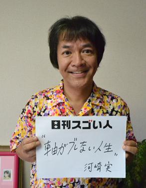日本のおバカ映画の第一人者のスゴい人!
