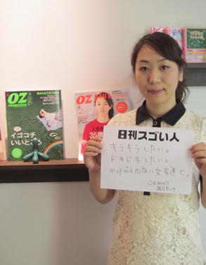 東京女子のトレンドを生み出し続けるスゴい人!