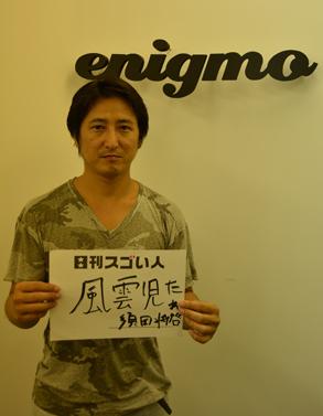 ソーシャル・ショッピング・サイトBUYMA(バイマ)を世界に仕掛けるスゴい人!