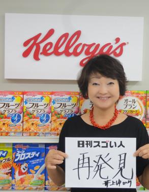 シリアル業界国内シェア1位を誇る日本ケロッグの代表を務めるスゴい人!