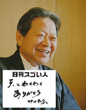 日本で一番ボーロ菓子を製造する会社を創り出したスゴい人!