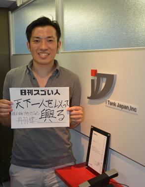 日本一のインターンシップ採用支援会社を経営するスゴい人!