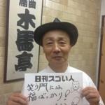 """日本の伝統芸能""""活弁""""を21世紀に伝えるスゴい人!"""