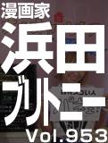 浜田ブリトニー