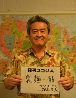 海外で日本のラーメンブームを支えているハワイ在住のスゴい人!