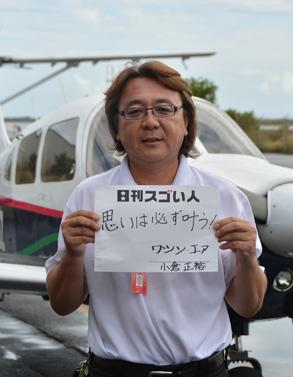 日系企業としてハワイで一番長い歴史を持つ飛行機学校を開校したスゴい人!