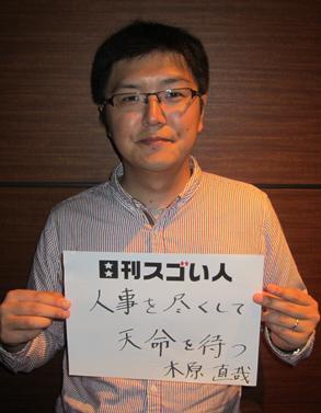 日本人初!ポーカー世界大会で優勝を果たしたスゴい人!
