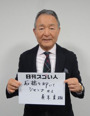 年間77.5万枚を販売する日本製シャツ専門店を生み出したスゴい人!