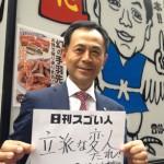 """名古屋名物""""手羽先""""を全国で72店舗展開するスゴい人!"""