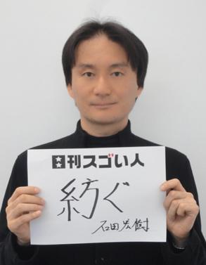 石田 宏樹
