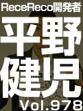 平野 健児