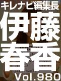 伊藤 春香