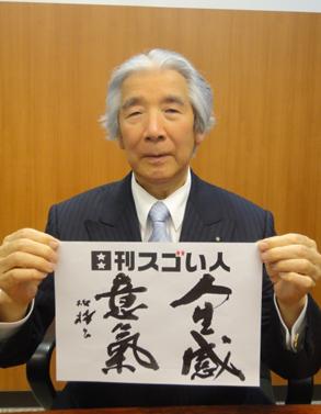 「日展」内閣総理大臣賞にも選ばれ、審査員も務めるスゴい書家!