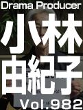 小林 由紀子