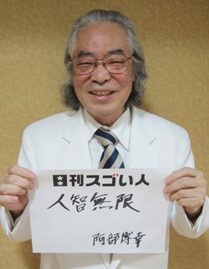 日本に循環器の基礎治療技術を広めたスゴい人!
