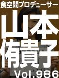 山本 侑貴子