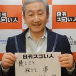 当時最年少44歳で高知県知事に当選したスゴい人!