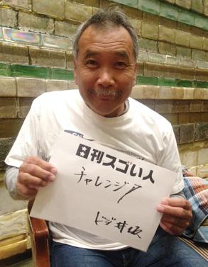 日本人初のプロサーファーのスゴい人!