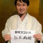 「グルマン世界料理本大賞2013」世界No.1グランプリを獲得したスゴい人!