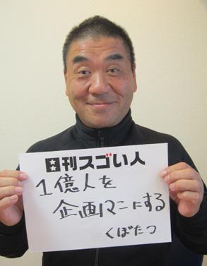 40年に渡り日本のヒット商品を影で仕掛けてきたスゴイ人!