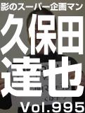 久保田 達也