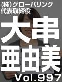 大串 亜由美