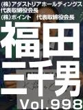 福田 三千男