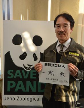 日本一長い歴史を誇る上野動物園の園長になったスゴい人!