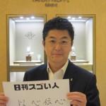 日本一高い時計を売るスゴい人!