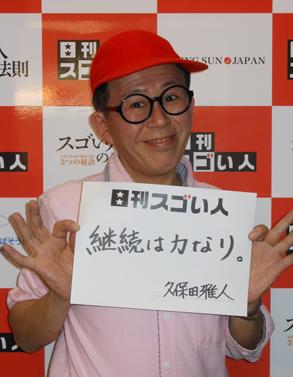 NHK教育テレビ「つくってあそぼ」のわくわくさんとして愛され続けるスゴい人!