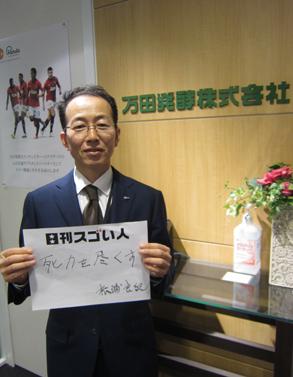 """経営危機の""""万田酵素""""を立て直したスゴい人!"""