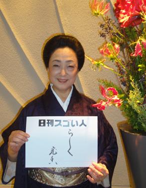 京都・祇園甲部で6年間売上ナンバーワン芸妓となったスゴい人!