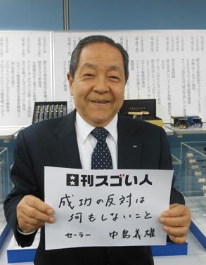 """日本で最も古い万年筆メーカー""""セーラー万年筆""""の社長を務めるスゴい人!"""